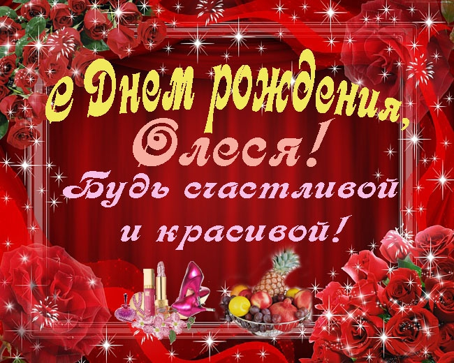 Прикольные поздравления с днем рождения олесе