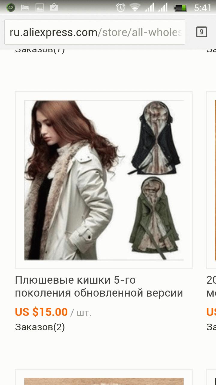 недорогая одежда во владивостоке
