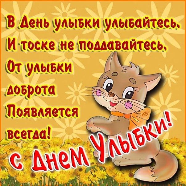 Поздравления для друзей с днем улыбки