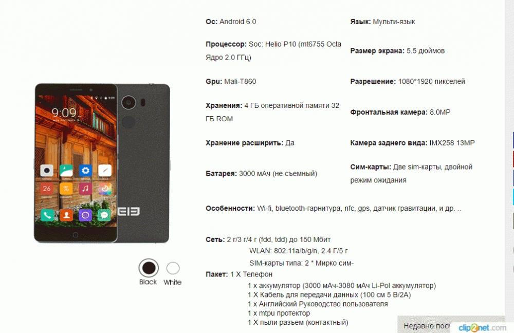 Elephone p9000 user manual pdf
