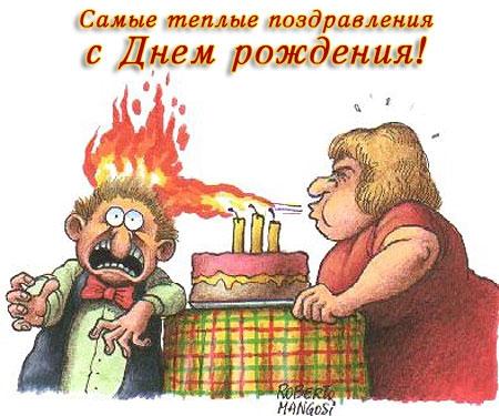 Теплое поздравление с днём рождения